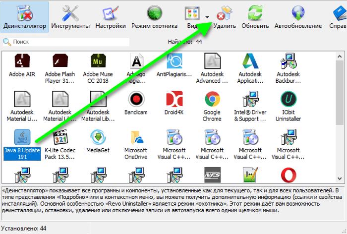 деинсталляция Java с помощью Revo Uninstaller