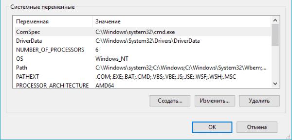 системные переменные Windows