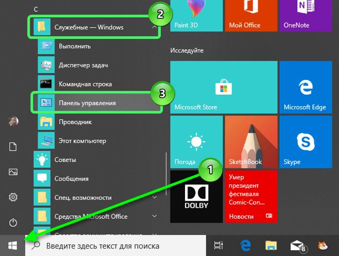 меню «Пуск» на Windows 10