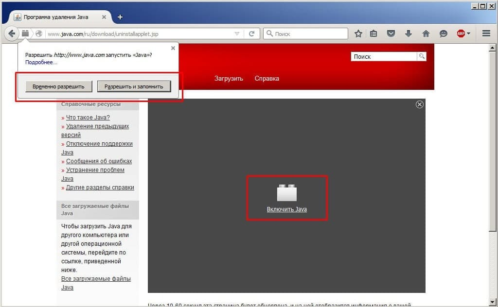 включение Java-плагина в браузере Firefox
