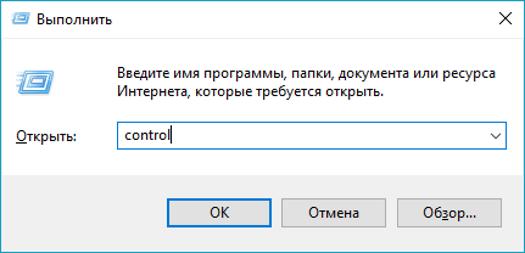 открытие панели управления Windows командой control