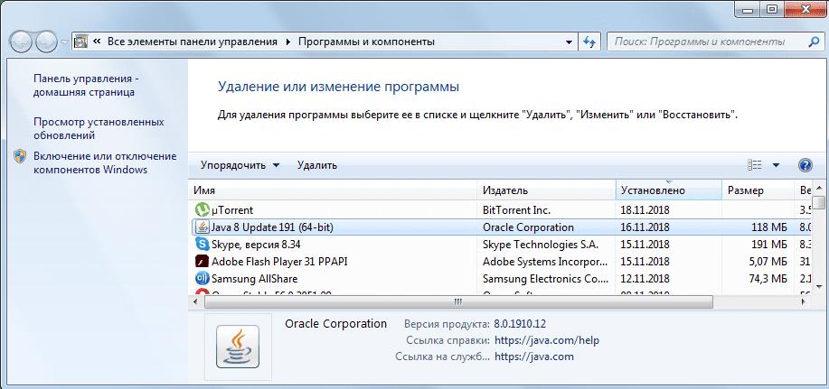как проверить версию Java на Windows 7