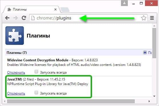 как включить и отключить Java в Chrome